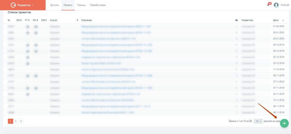 Новый интерфейс http://markup.elibrary.ru/