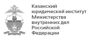 Казанский Юридический Институт Министерства Внутренних Дел РФ