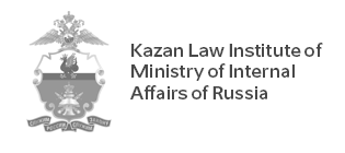 Kazan Law Institute of Ministry of Internal Affairs of the Russian Federation