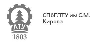 СПбГЛТУ им. С.М. Кирова