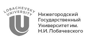 Нижегородский Государственный Университет им. Н.И. Лобачевского