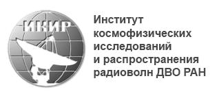 Институт космофизических исследований и распространения радиоволн ДВО РАН