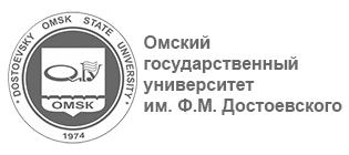 Омский государственный университет им. Ф. М. Достоевского