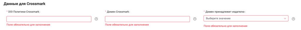 Регистрация Crossmark