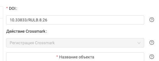 Первая регистрация Crossmark