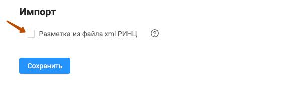 Регистрация DOI, Импорт из xml OJS