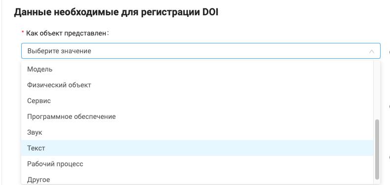 Как объект представлен для регистрации DOI